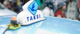 "1085x1500 Bali bali taxi 330x140 - Такси в Денпасаре: официальные службы и местные ""банды таксистов"""